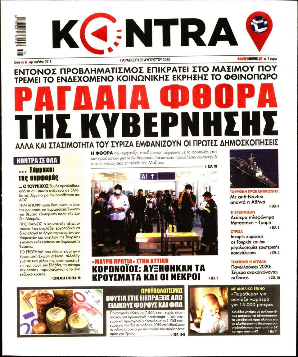 Πρωτοσέλιδο Εφημερίδας - KONTRA NEWS - 2020-08-28