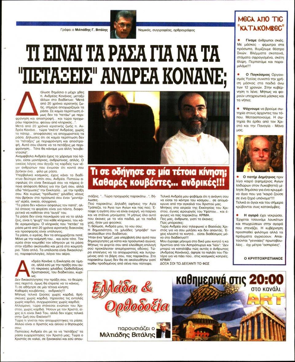Οπισθόφυλλο Εφημερίδας - Ελεύθερη Ώρα - 2020-08-28