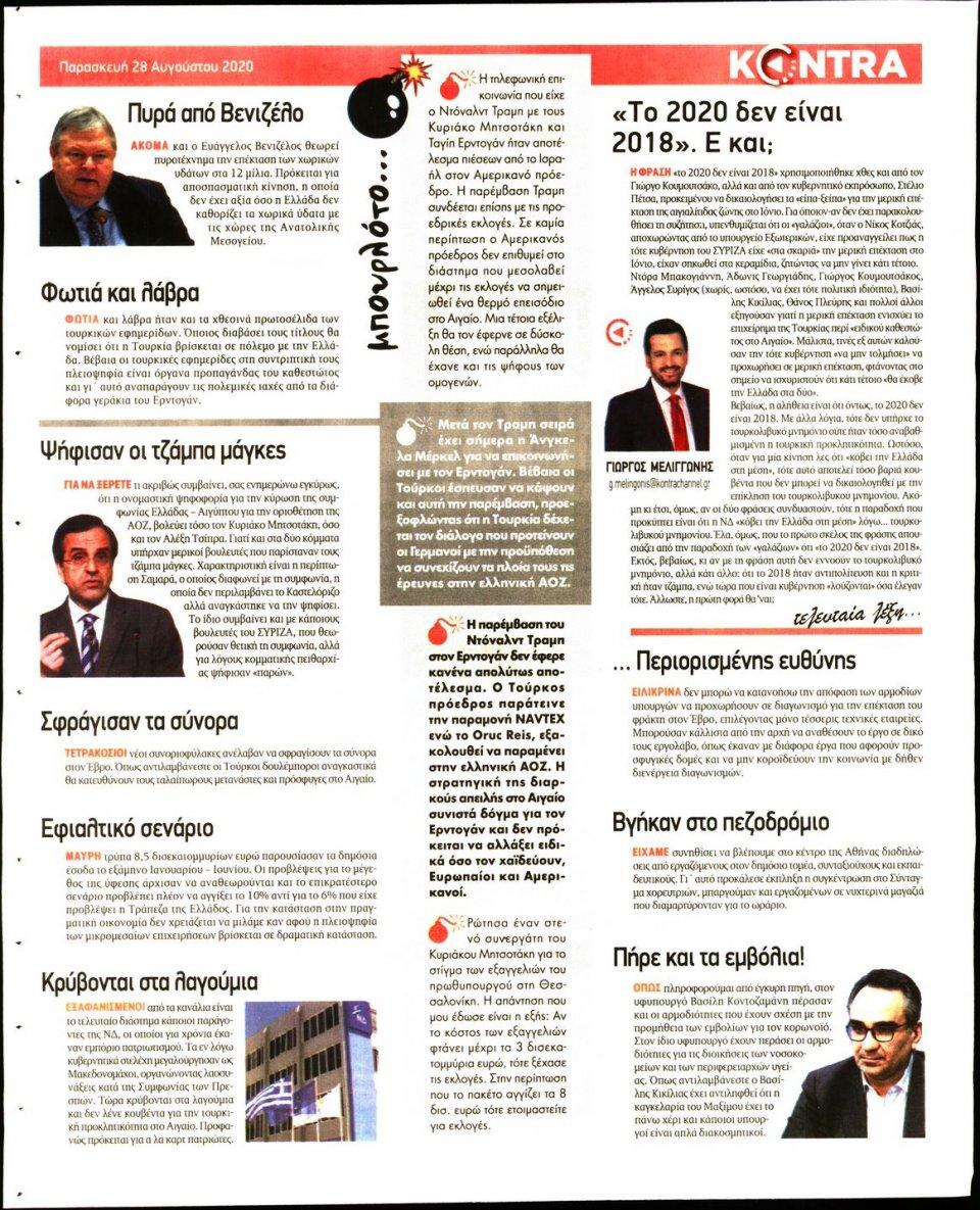 Οπισθόφυλλο Εφημερίδας - KONTRA NEWS - 2020-08-28