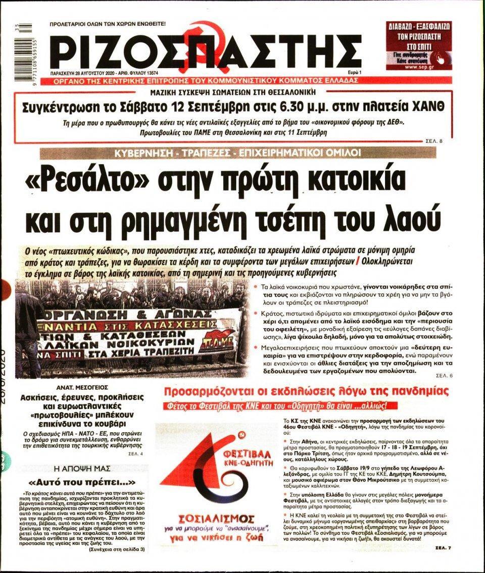Πρωτοσέλιδο Εφημερίδας - Ριζοσπάστης - 2020-08-28