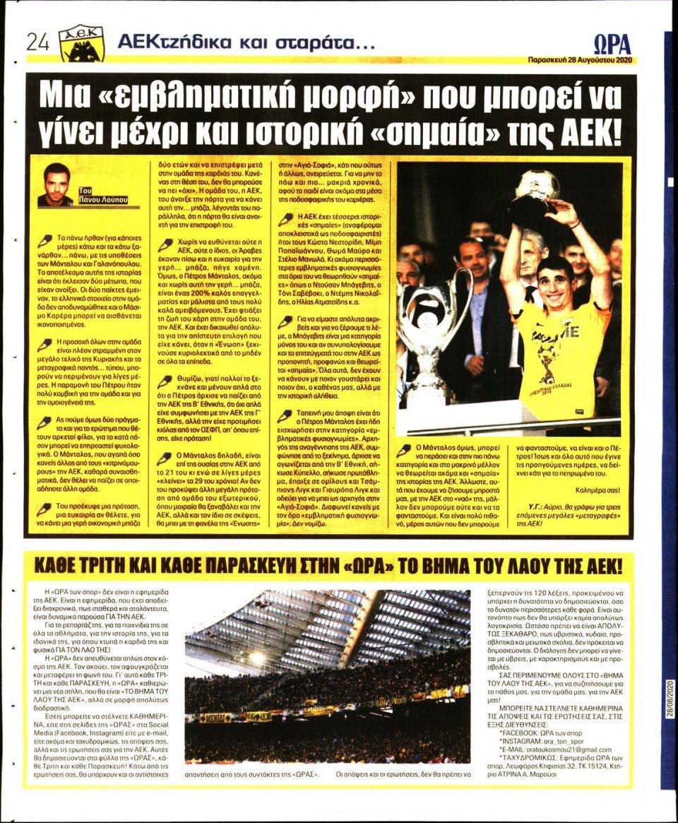 Οπισθόφυλλο Εφημερίδας - Ώρα για Σπόρ - 2020-08-28