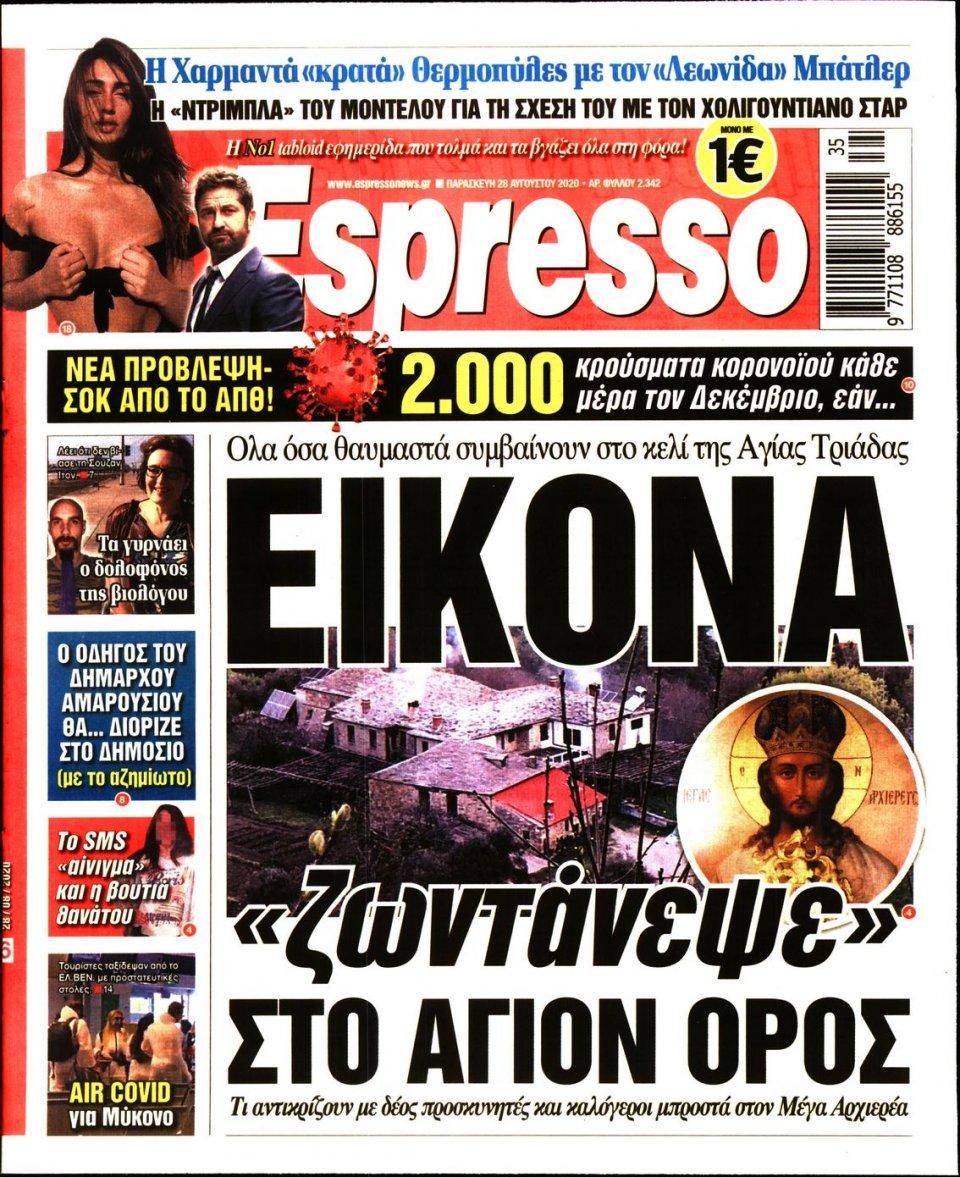 Πρωτοσέλιδο Εφημερίδας - Espresso - 2020-08-28