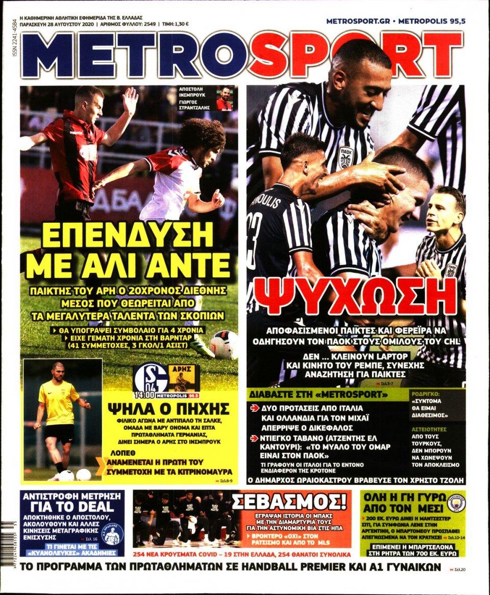 Πρωτοσέλιδο Εφημερίδας - METROSPORT - 2020-08-28