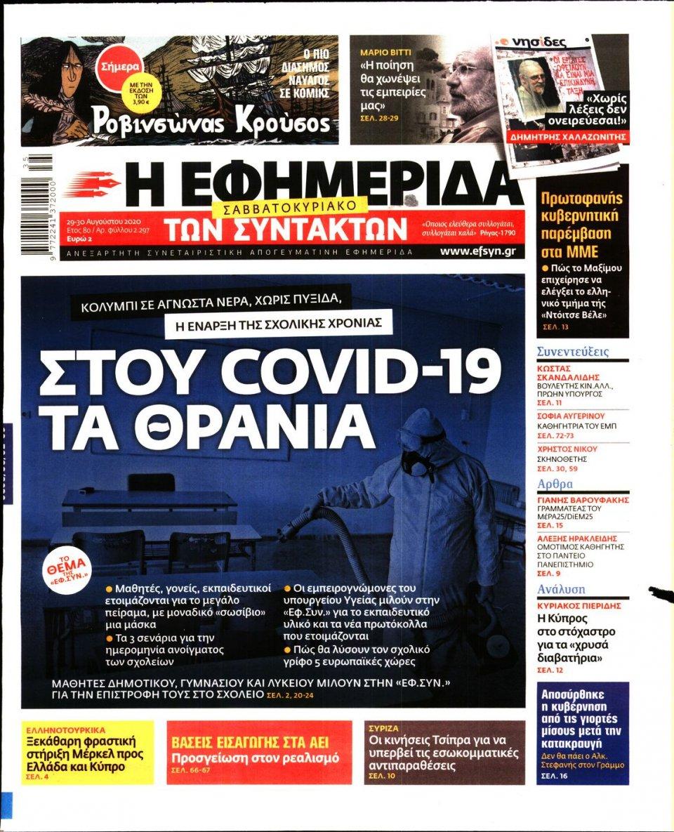 Πρωτοσέλιδο Εφημερίδας - Η ΕΦΗΜΕΡΙΔΑ ΤΩΝ ΣΥΝΤΑΚΤΩΝ - 2020-08-29