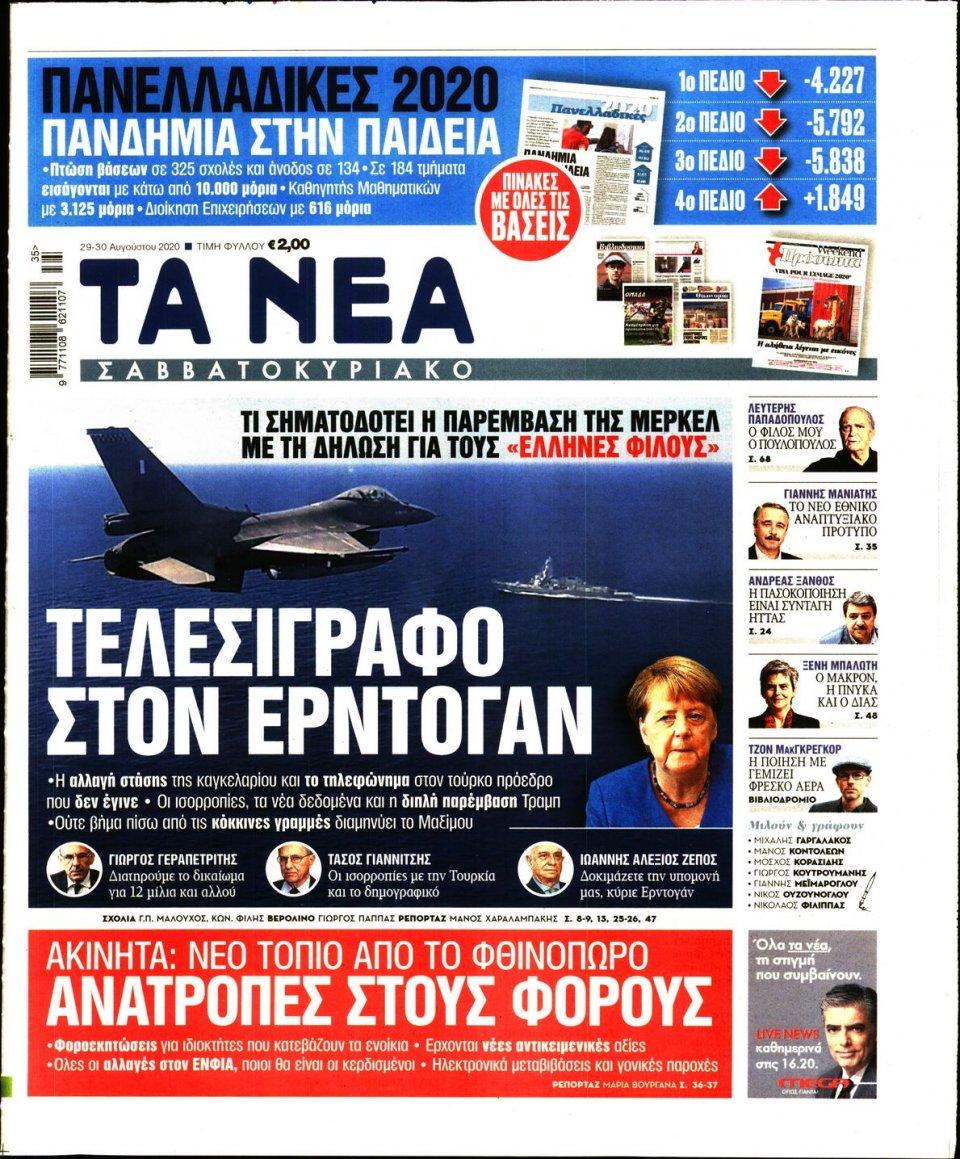Πρωτοσέλιδο Εφημερίδας - Τα Νέα - 2020-08-29
