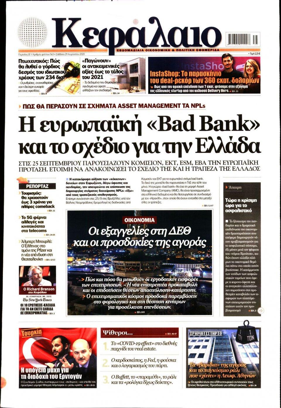 Πρωτοσέλιδο Εφημερίδας - ΚΕΦΑΛΑΙΟ - 2020-08-29