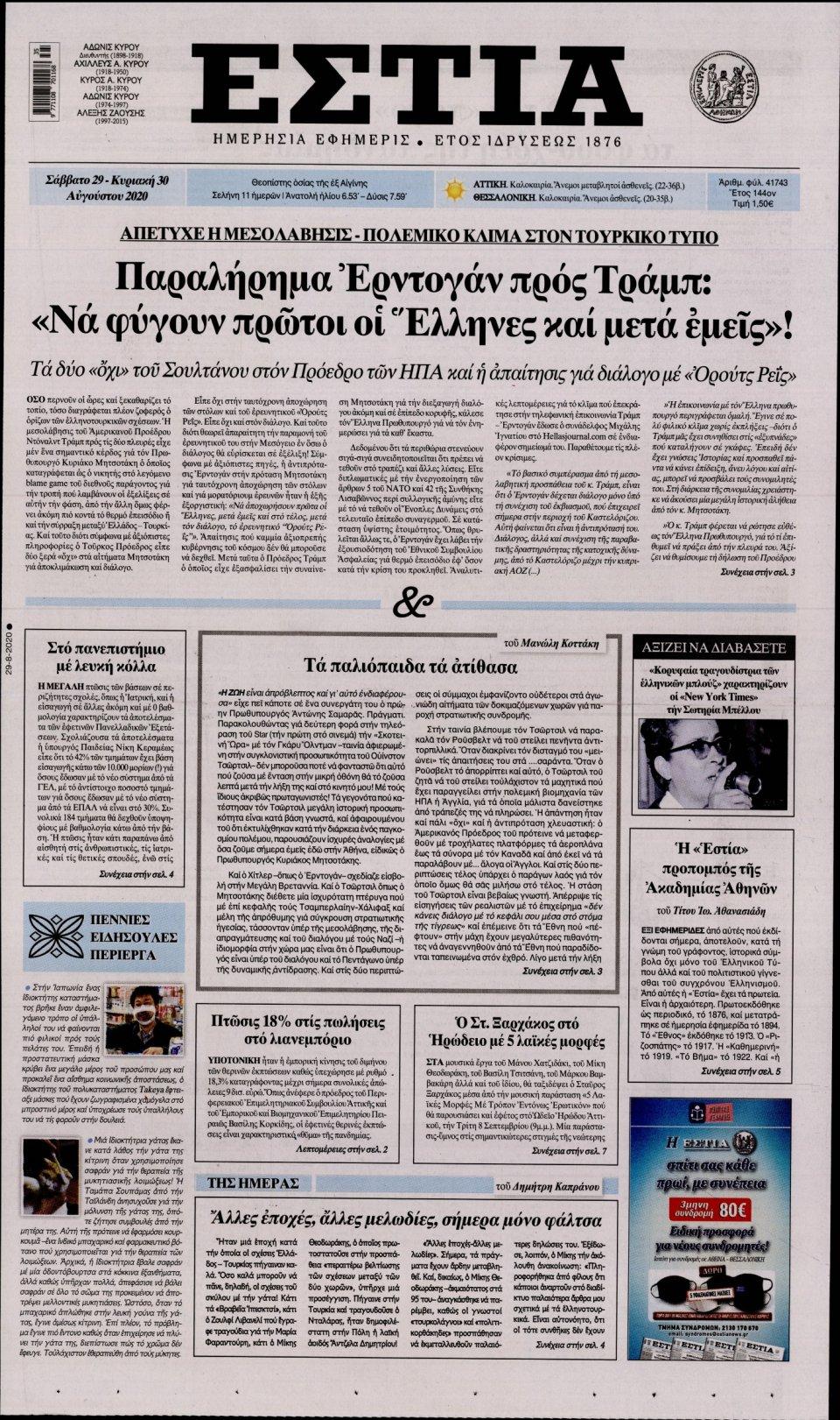 Πρωτοσέλιδο Εφημερίδας - Εστία - 2020-08-29