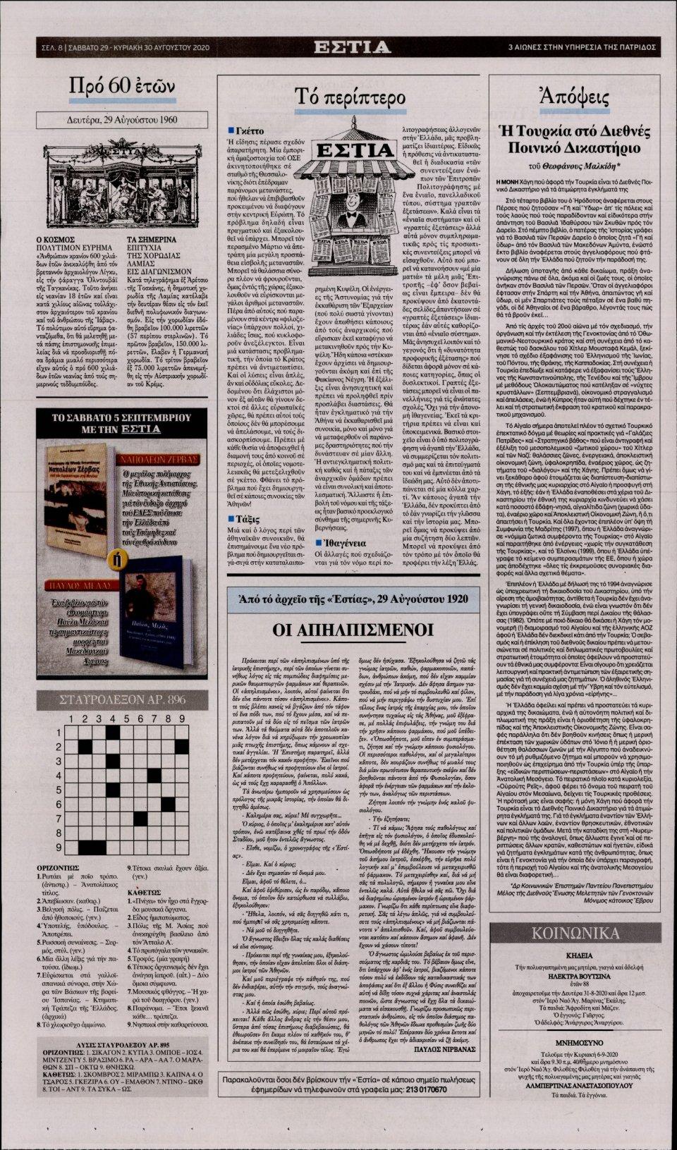 Οπισθόφυλλο Εφημερίδας - Εστία - 2020-08-29