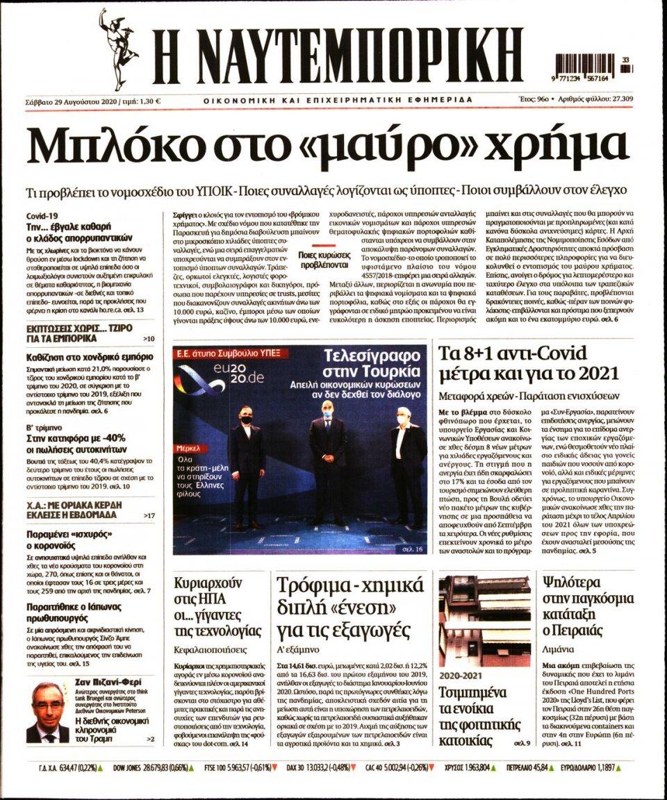 Πρωτοσέλιδο Εφημερίδας - Ναυτεμπορική - 2020-08-29