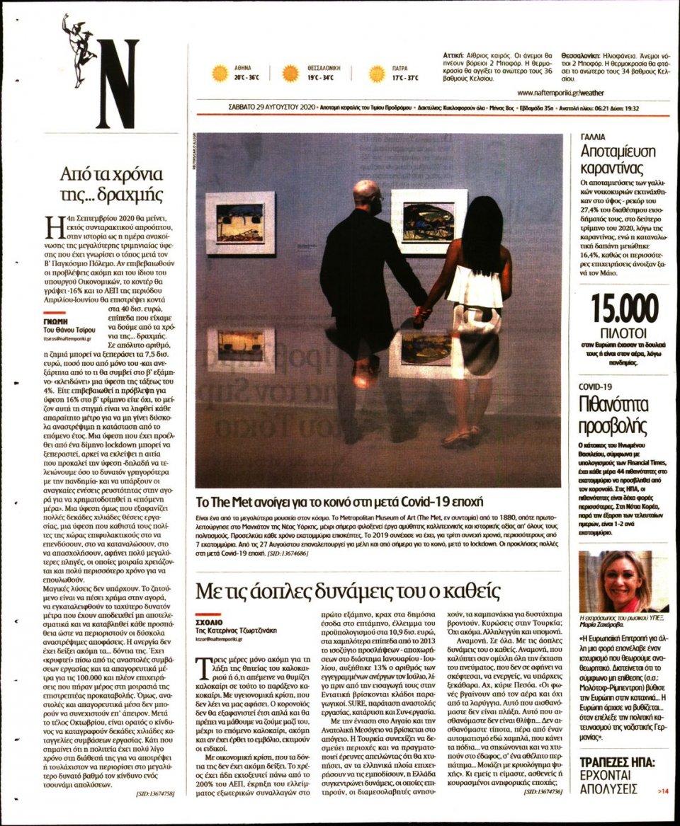 Οπισθόφυλλο Εφημερίδας - Ναυτεμπορική - 2020-08-29