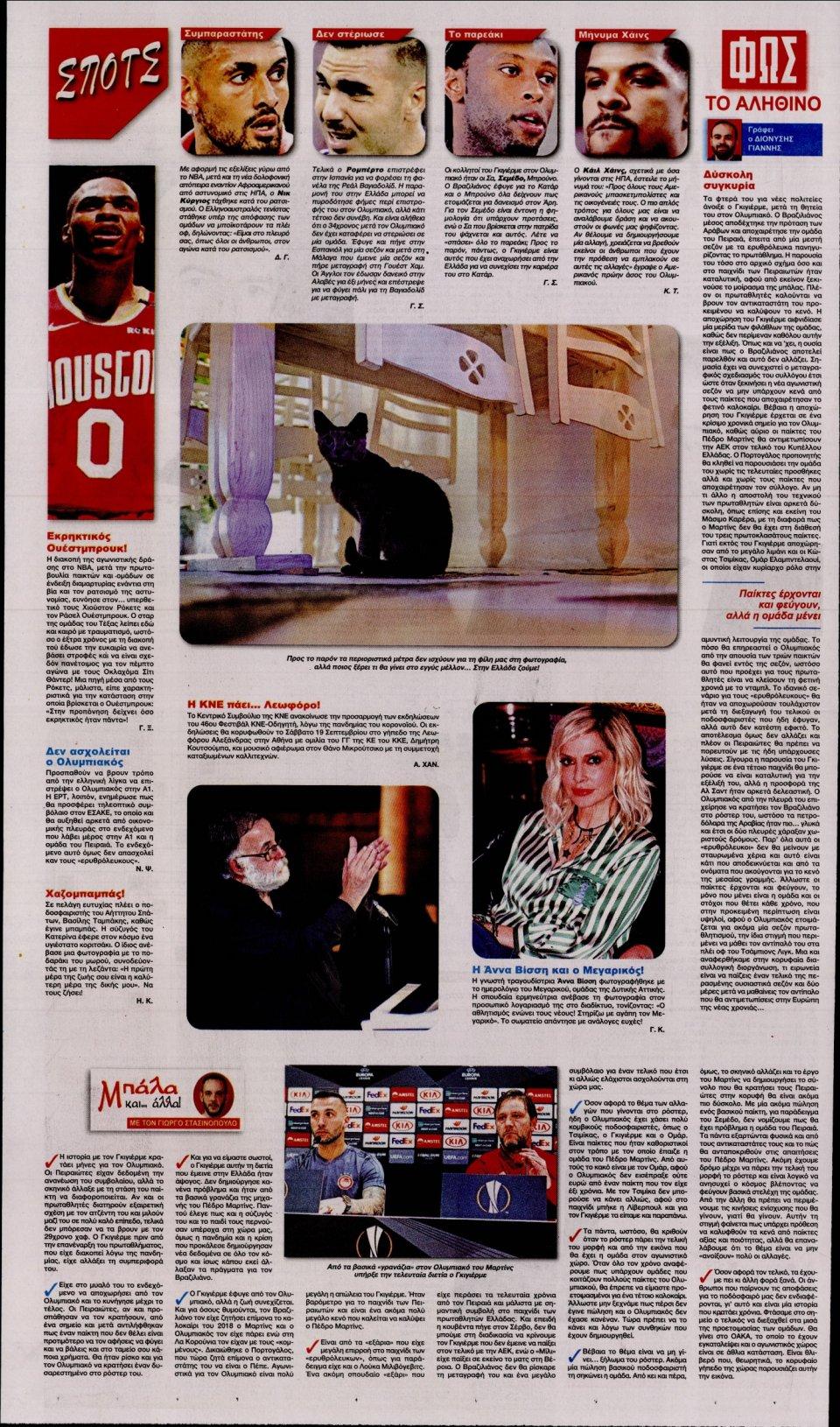 Οπισθόφυλλο Εφημερίδας - Φως των Σπορ - 2020-08-29