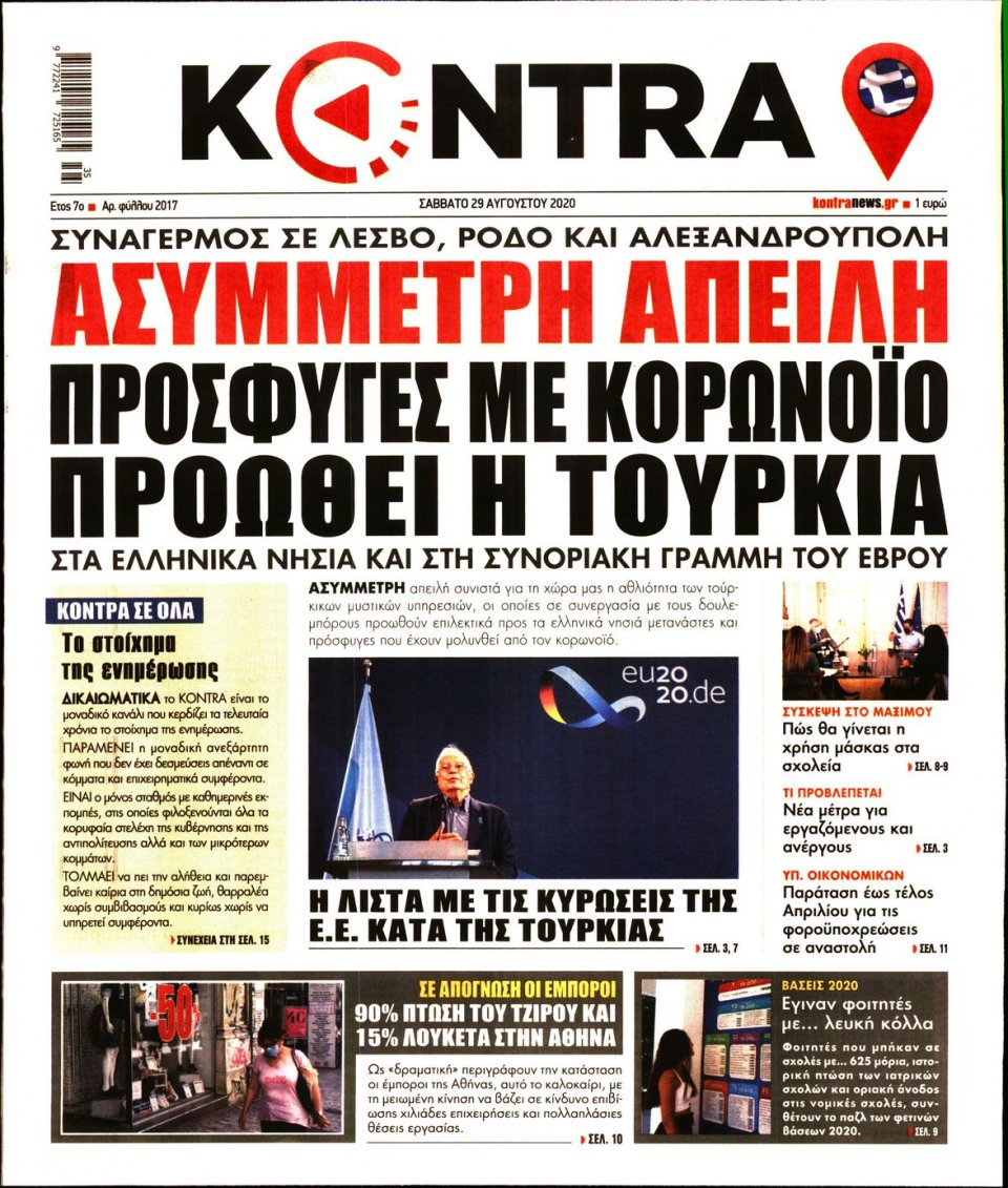 Πρωτοσέλιδο Εφημερίδας - KONTRA NEWS - 2020-08-29