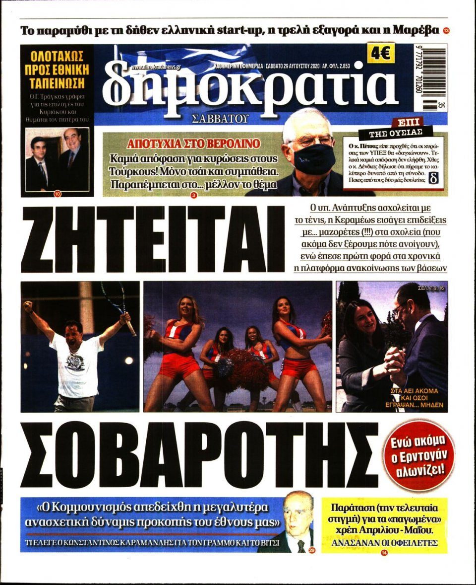Πρωτοσέλιδο Εφημερίδας - ΔΗΜΟΚΡΑΤΙΑ - 2020-08-29