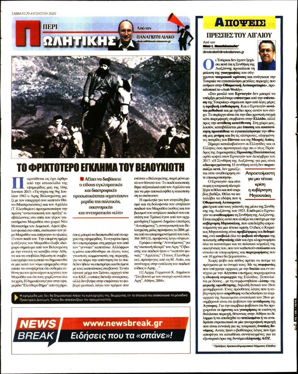 Οπισθόφυλλο Εφημερίδας - ΔΗΜΟΚΡΑΤΙΑ - 2020-08-29