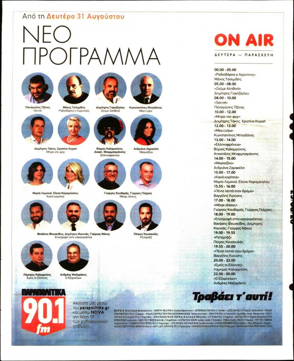 Οπισθόφυλλο Εφημερίδας - Sportday - 2020-08-29