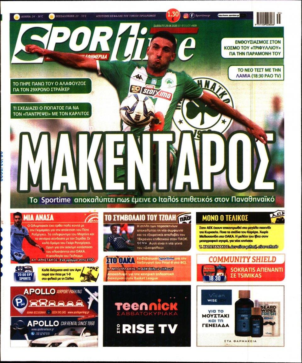 Πρωτοσέλιδο Εφημερίδας - SPORTIME - 2020-08-29
