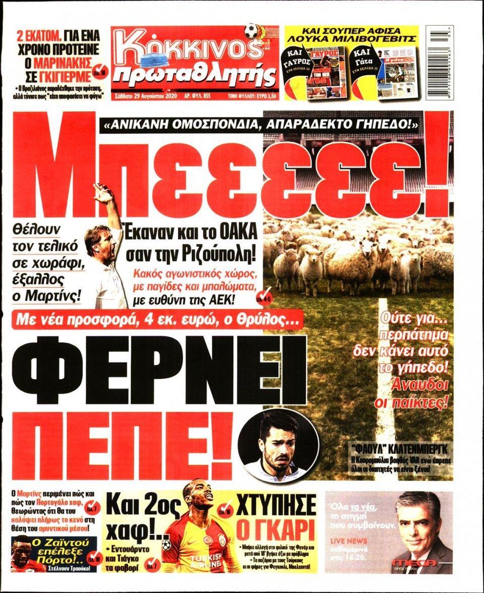 Πρωτοσέλιδο Εφημερίδας - Πρωταθλητής - 2020-08-29