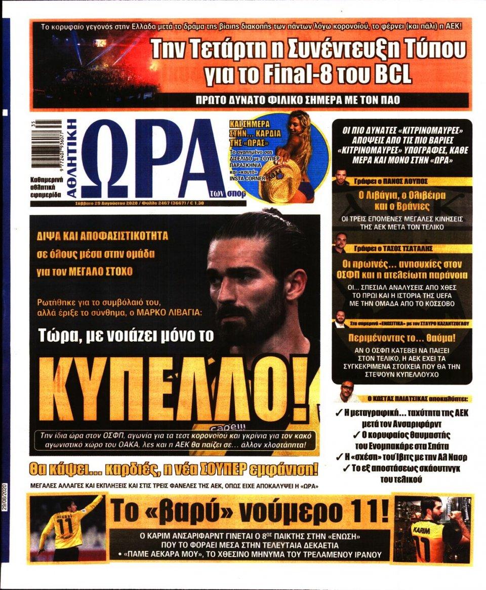 Πρωτοσέλιδο Εφημερίδας - Ώρα για Σπόρ - 2020-08-29