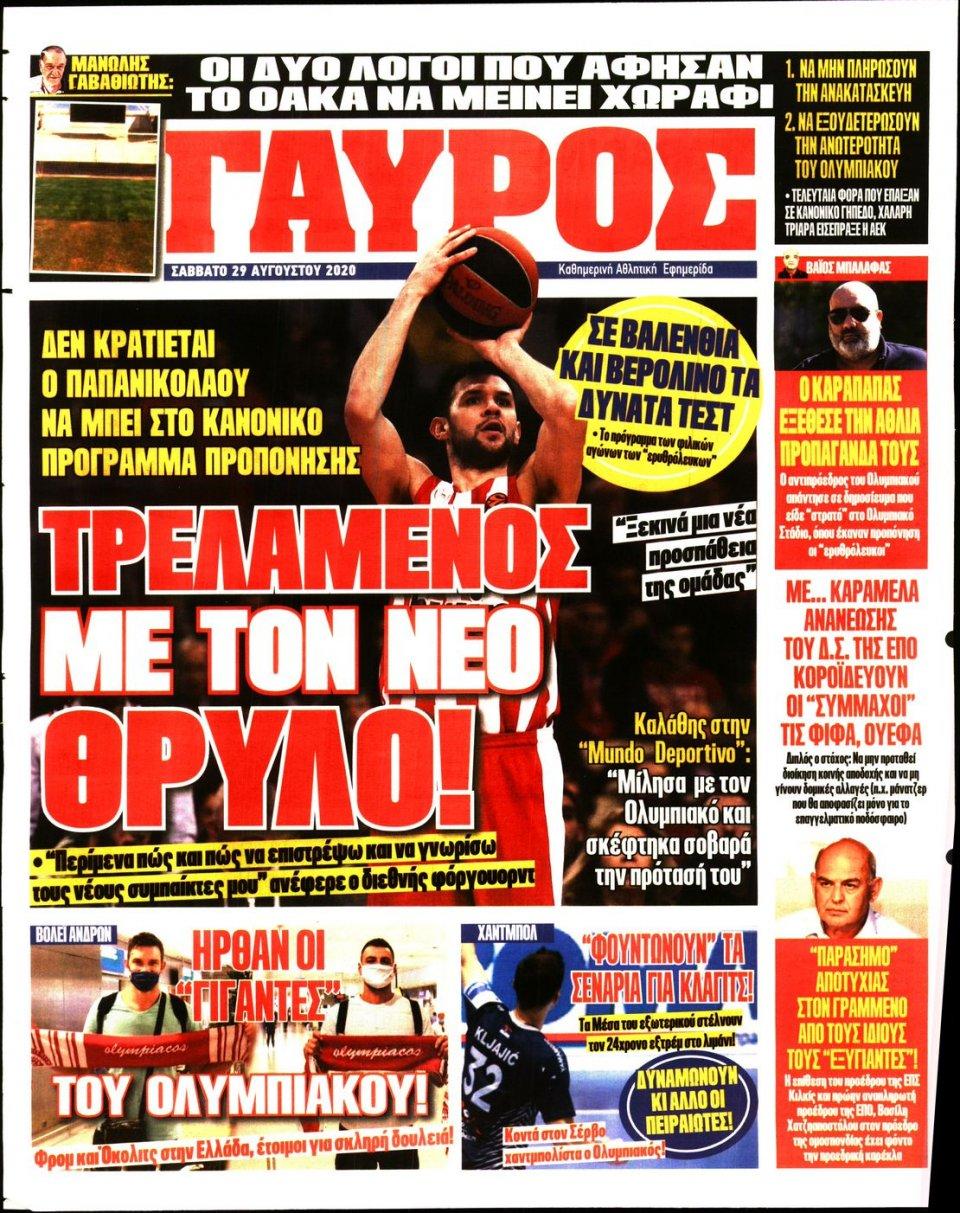 Οπισθόφυλλο Εφημερίδας - Πρωταθλητής - 2020-08-29