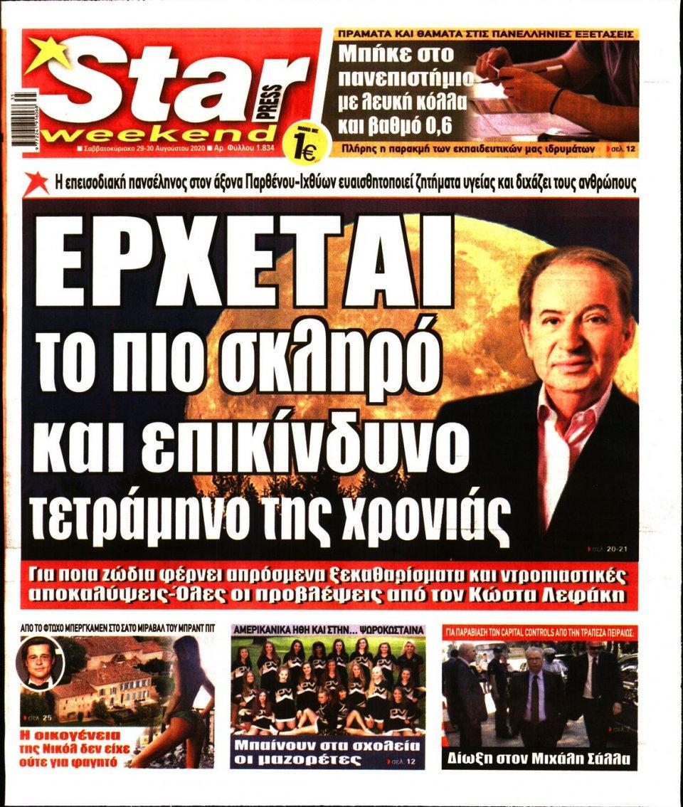 Πρωτοσέλιδο Εφημερίδας - STAR PRESS - 2020-08-29