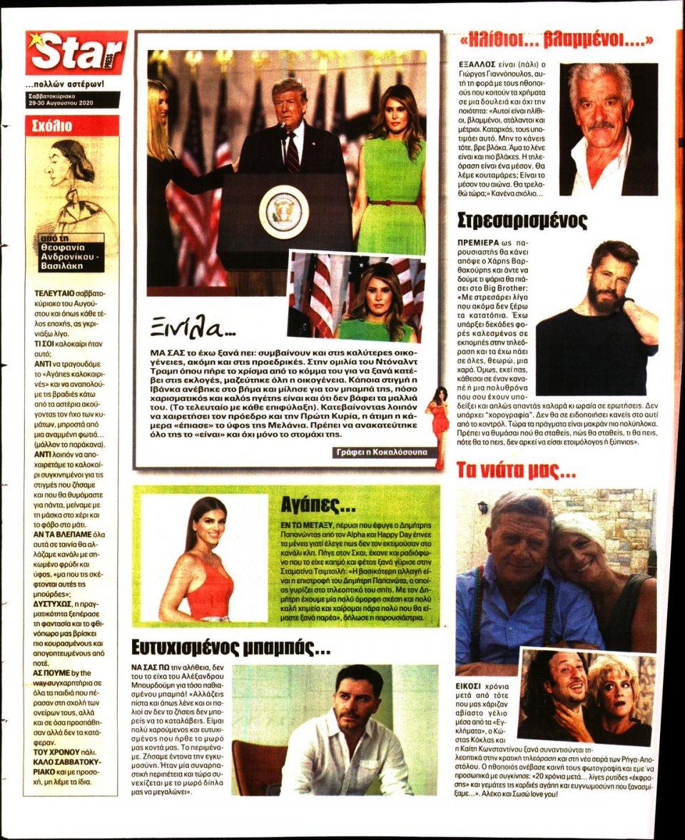Οπισθόφυλλο Εφημερίδας - STAR PRESS - 2020-08-29