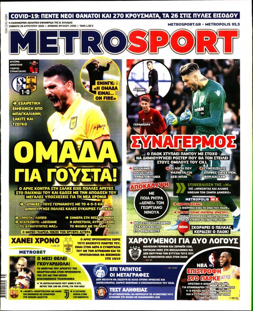 Πρωτοσέλιδο Εφημερίδας - METROSPORT - 2020-08-29