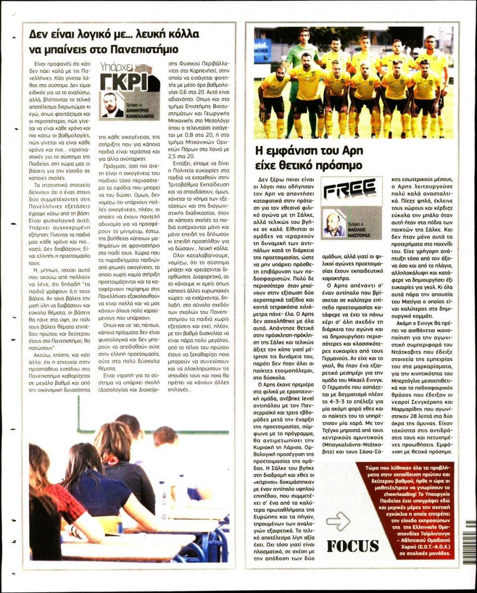 Οπισθόφυλλο Εφημερίδας - METROSPORT - 2020-08-29