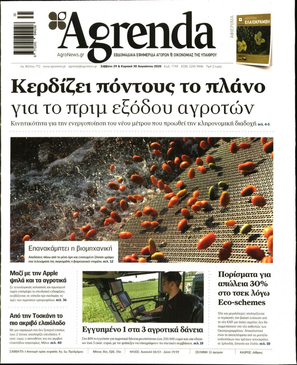 Πρωτοσέλιδο Εφημερίδας - AGRENDA - 2020-08-29