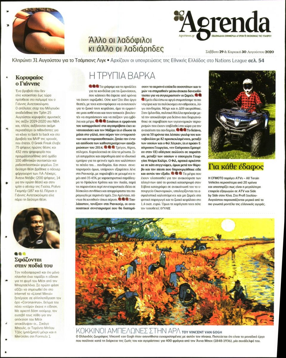 Οπισθόφυλλο Εφημερίδας - AGRENDA - 2020-08-29