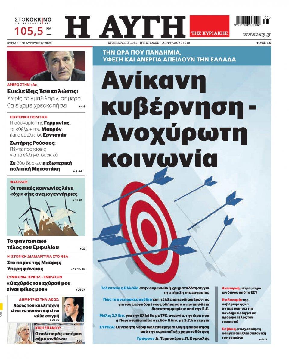 Πρωτοσέλιδο Εφημερίδας - Αυγή - 2020-08-30