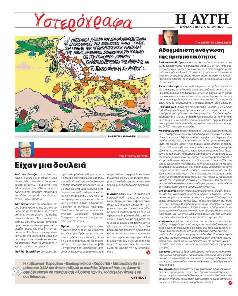 Οπισθόφυλλο Εφημερίδας - Αυγή - 2020-08-30