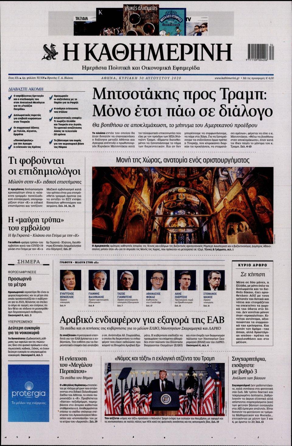 Πρωτοσέλιδο Εφημερίδας - Καθημερινή - 2020-08-30
