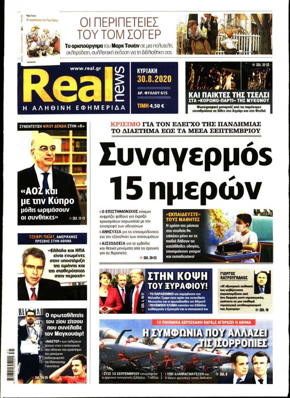 Πρωτοσέλιδο Εφημερίδας - Real News - 2020-08-30