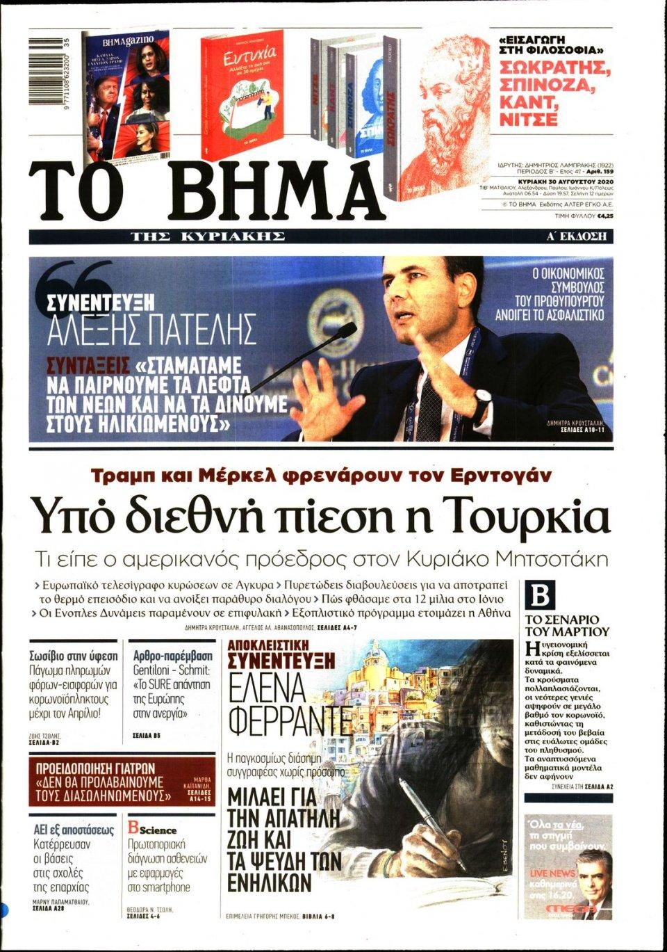 Πρωτοσέλιδο Εφημερίδας - Το Βήμα - 2020-08-30