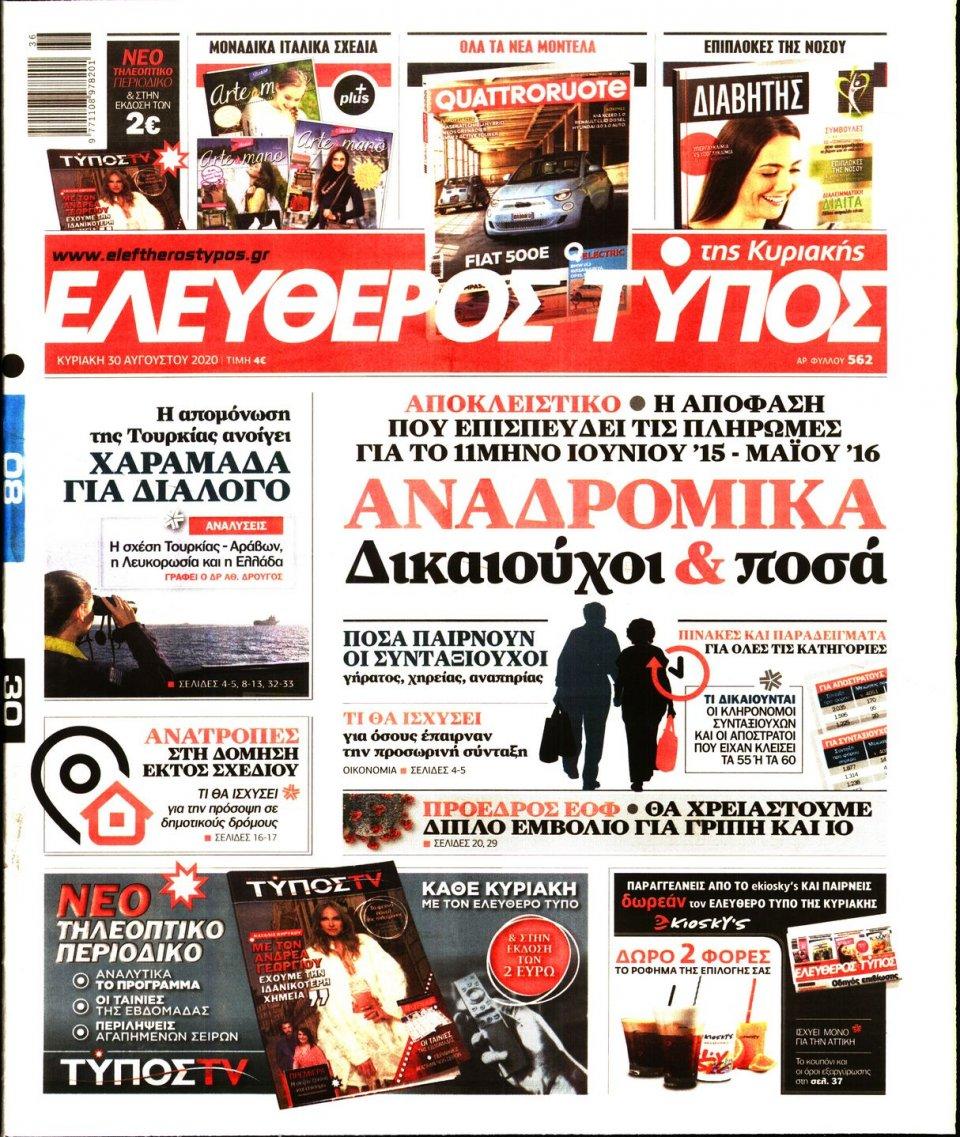 Πρωτοσέλιδο Εφημερίδας - Ελεύθερος Τύπος - 2020-08-30
