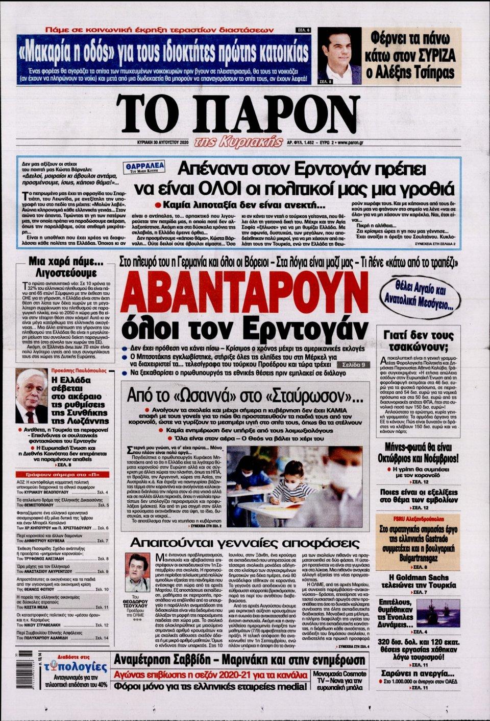 Πρωτοσέλιδο Εφημερίδας - ΤΟ ΠΑΡΟΝ - 2020-08-30