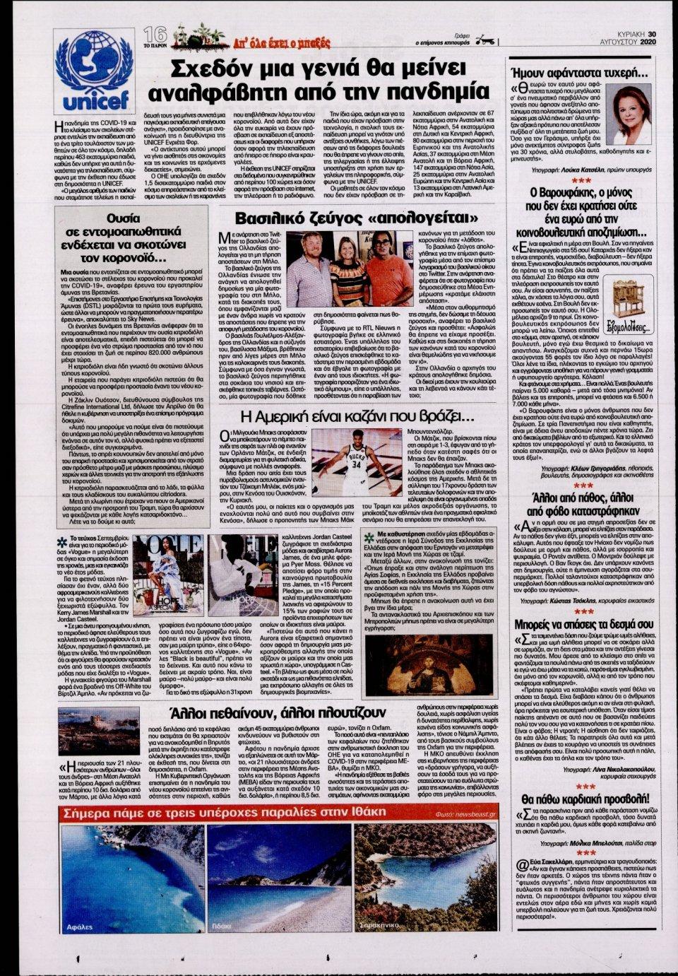 Οπισθόφυλλο Εφημερίδας - ΤΟ ΠΑΡΟΝ - 2020-08-30