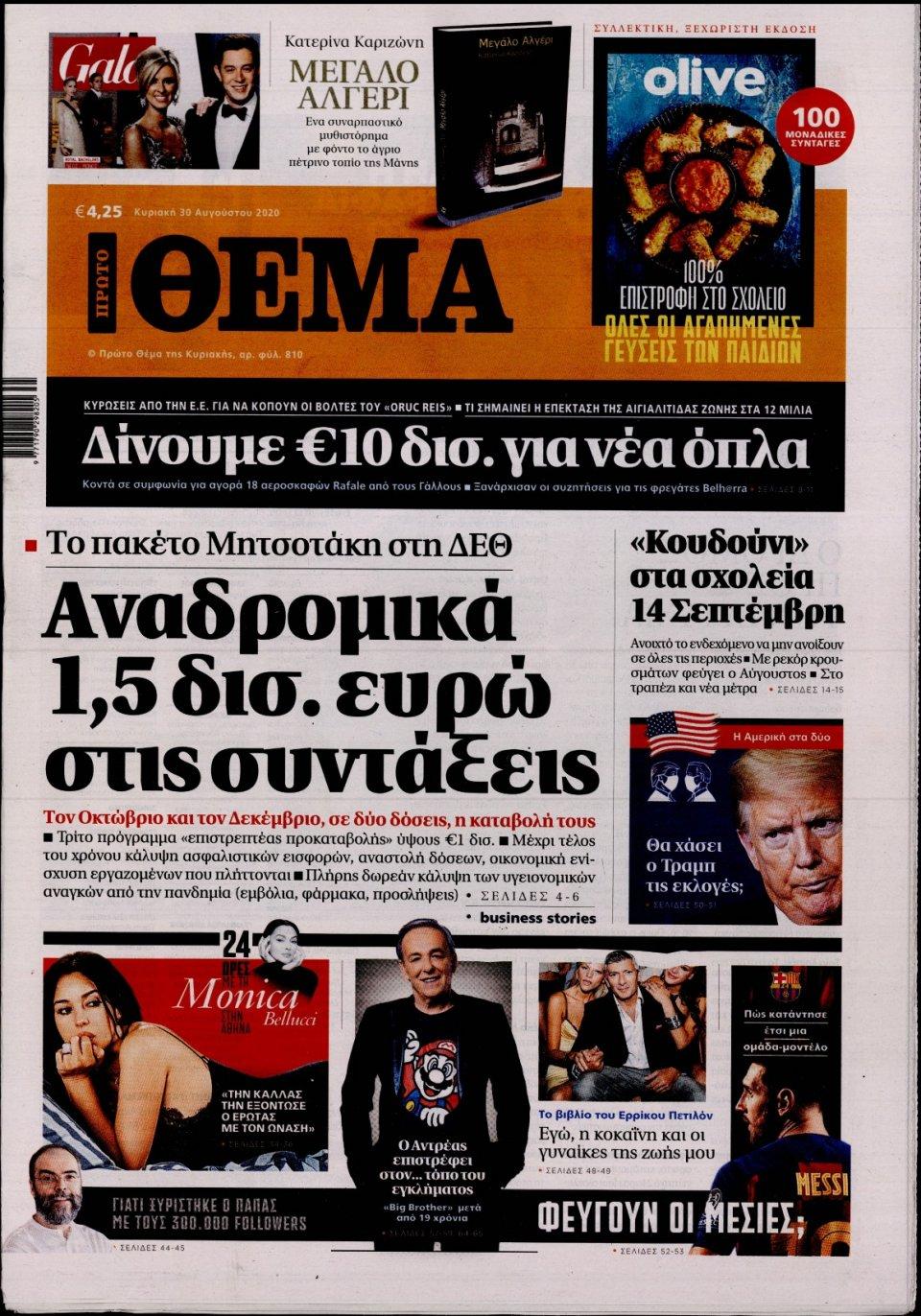 Πρωτοσέλιδο Εφημερίδας - Πρώτο Θέμα - 2020-08-30