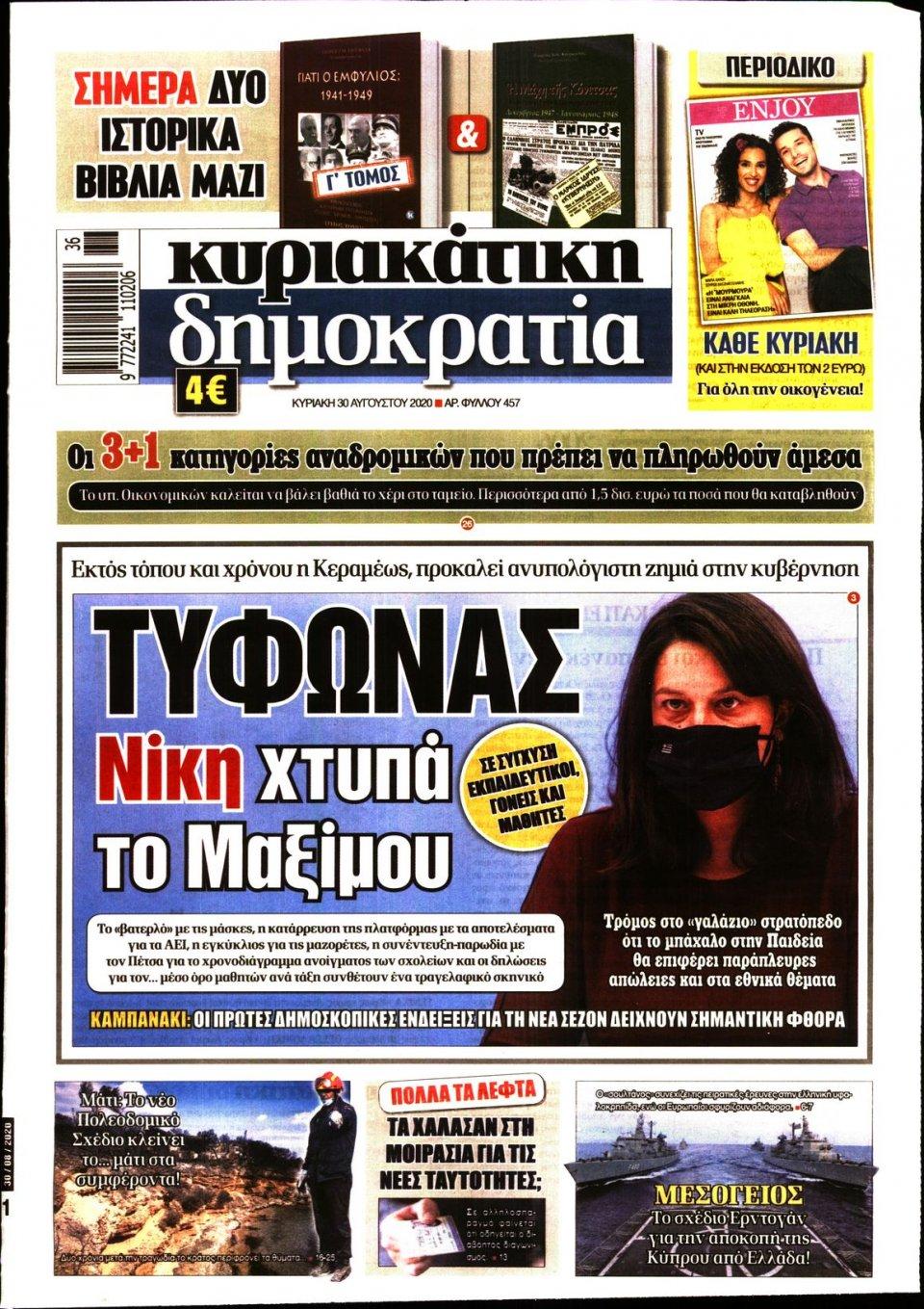 Πρωτοσέλιδο Εφημερίδας - ΚΥΡΙΑΚΑΤΙΚΗ ΔΗΜΟΚΡΑΤΙΑ - 2020-08-30