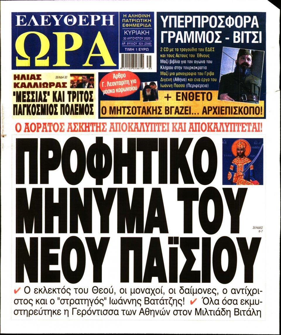 Πρωτοσέλιδο Εφημερίδας - Ελεύθερη Ώρα - 2020-08-30