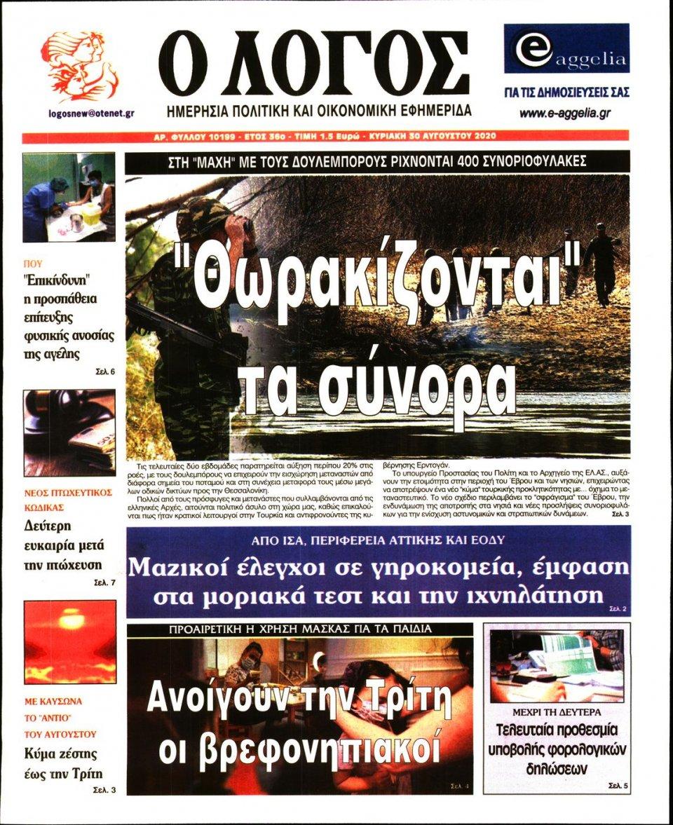 Πρωτοσέλιδο Εφημερίδας - Λόγος - 2020-08-30