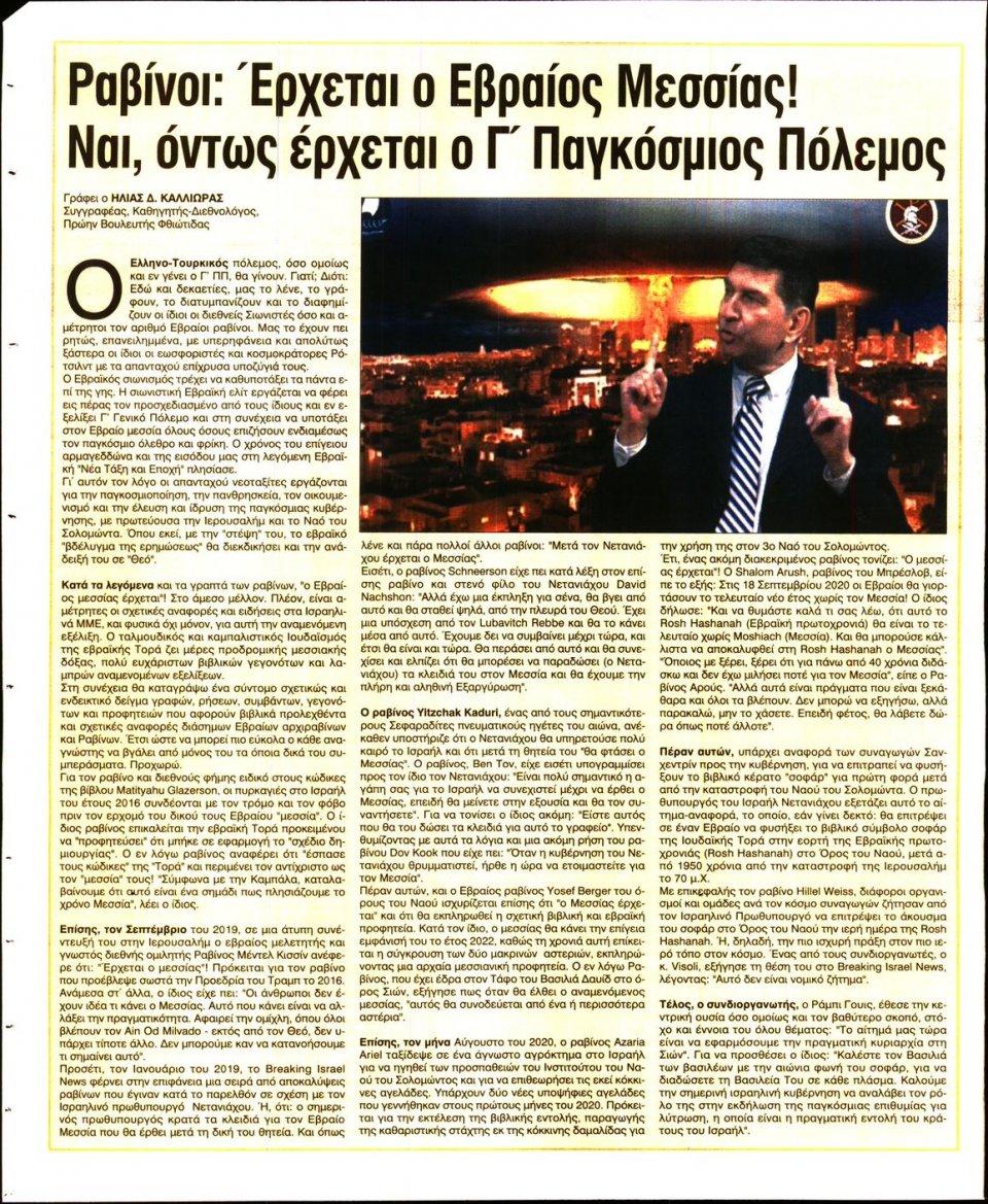 Οπισθόφυλλο Εφημερίδας - Ελεύθερη Ώρα - 2020-08-30