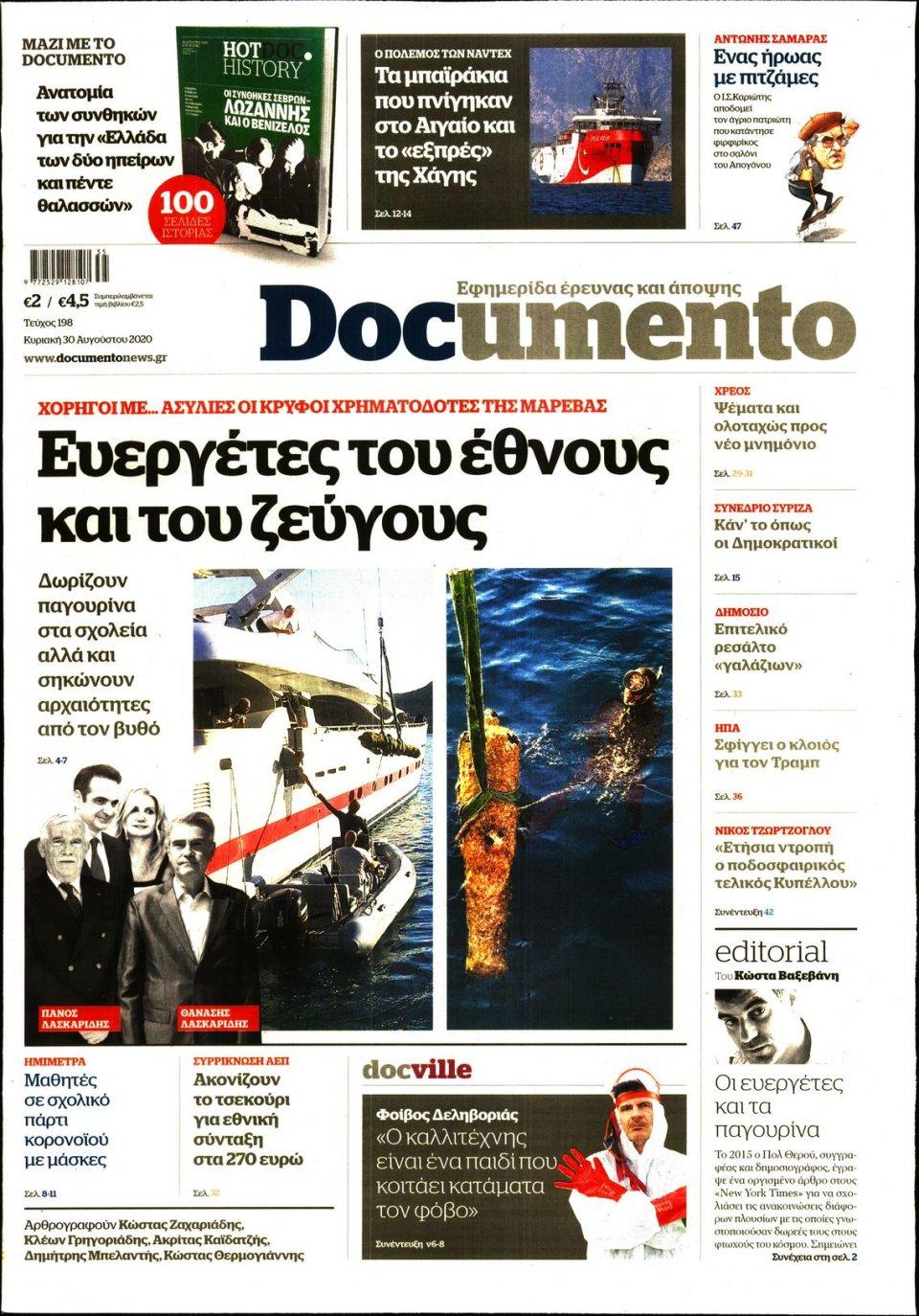 Πρωτοσέλιδο Εφημερίδας - DOCUMENTO - 2020-08-30