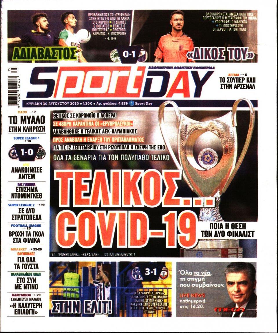 Πρωτοσέλιδο Εφημερίδας - Sportday - 2020-08-30