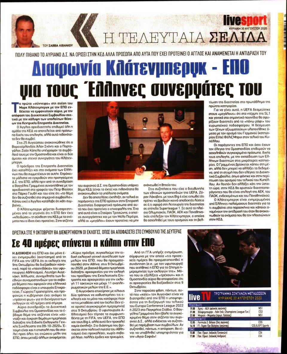 Οπισθόφυλλο Εφημερίδας - LIVE SPORT ΚΥΡΙΑΚΗΣ - 2020-08-30