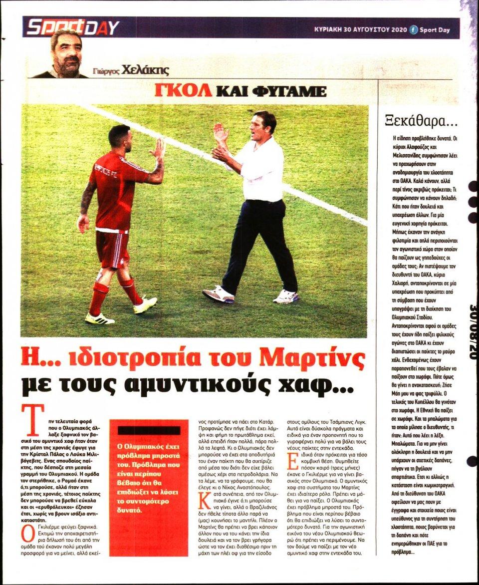 Οπισθόφυλλο Εφημερίδας - Sportday - 2020-08-30