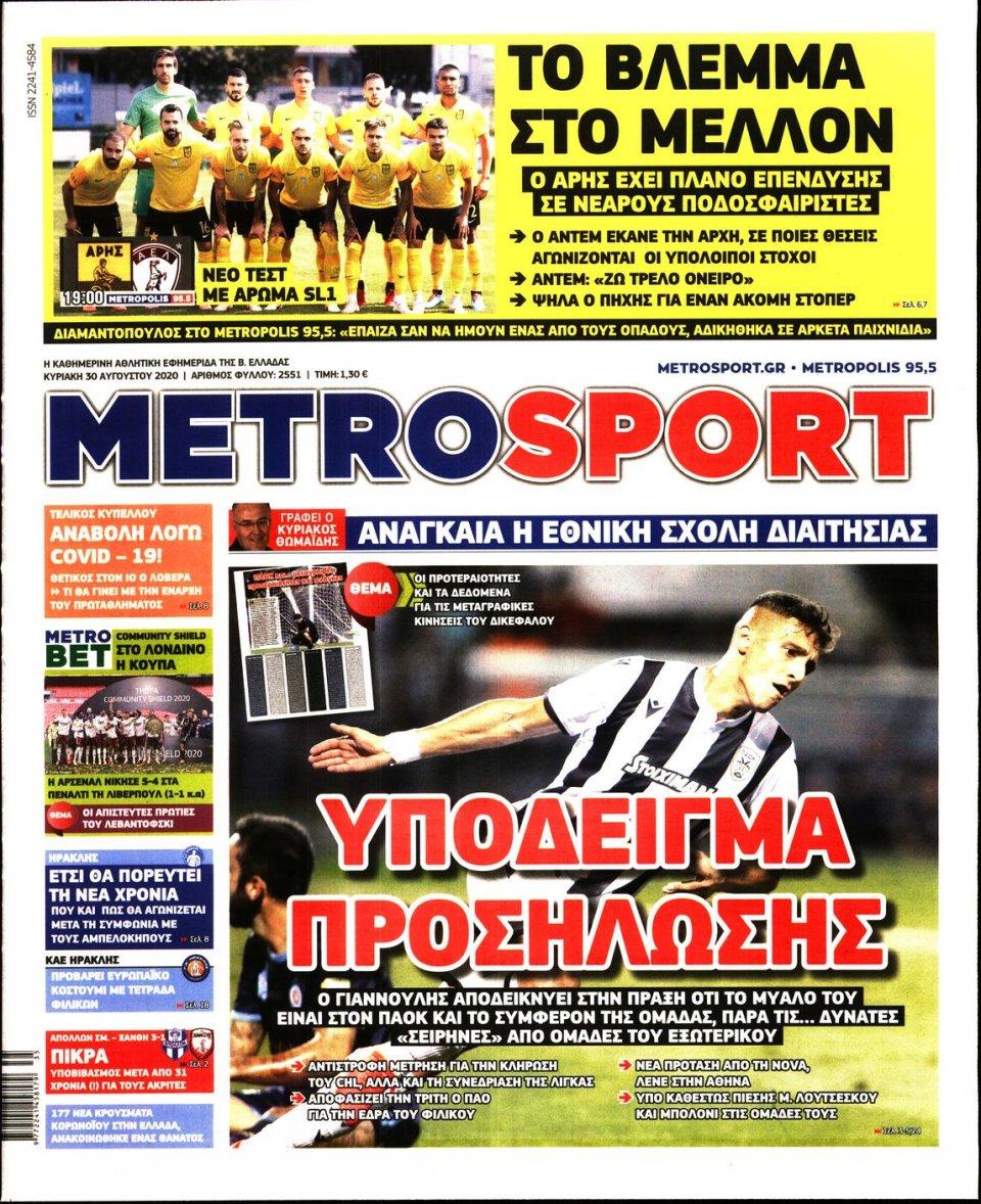 Πρωτοσέλιδο Εφημερίδας - METROSPORT - 2020-08-30
