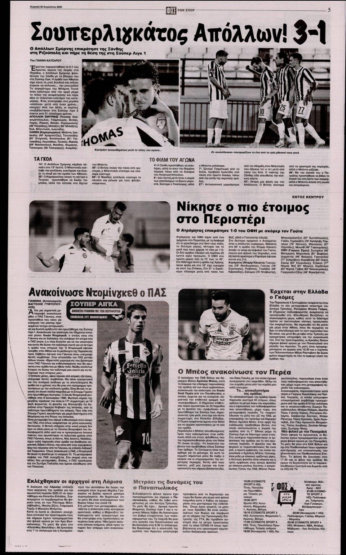 Οπισθόφυλλο Εφημερίδας - Φως των Σπορ - 2020-08-30