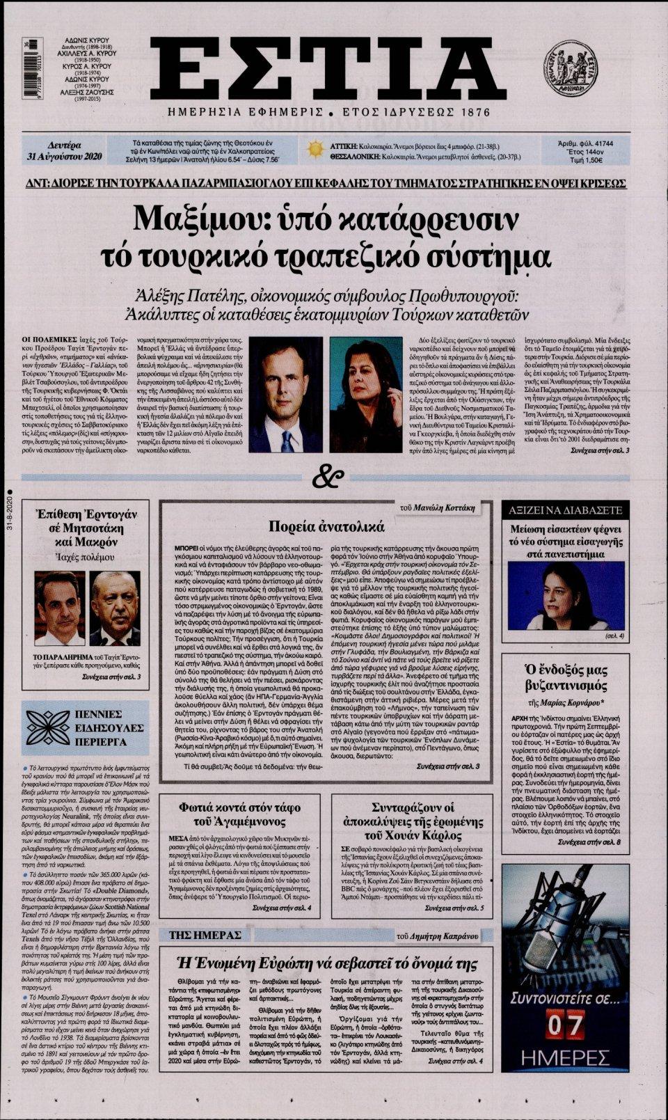 Πρωτοσέλιδο Εφημερίδας - Εστία - 2020-08-31