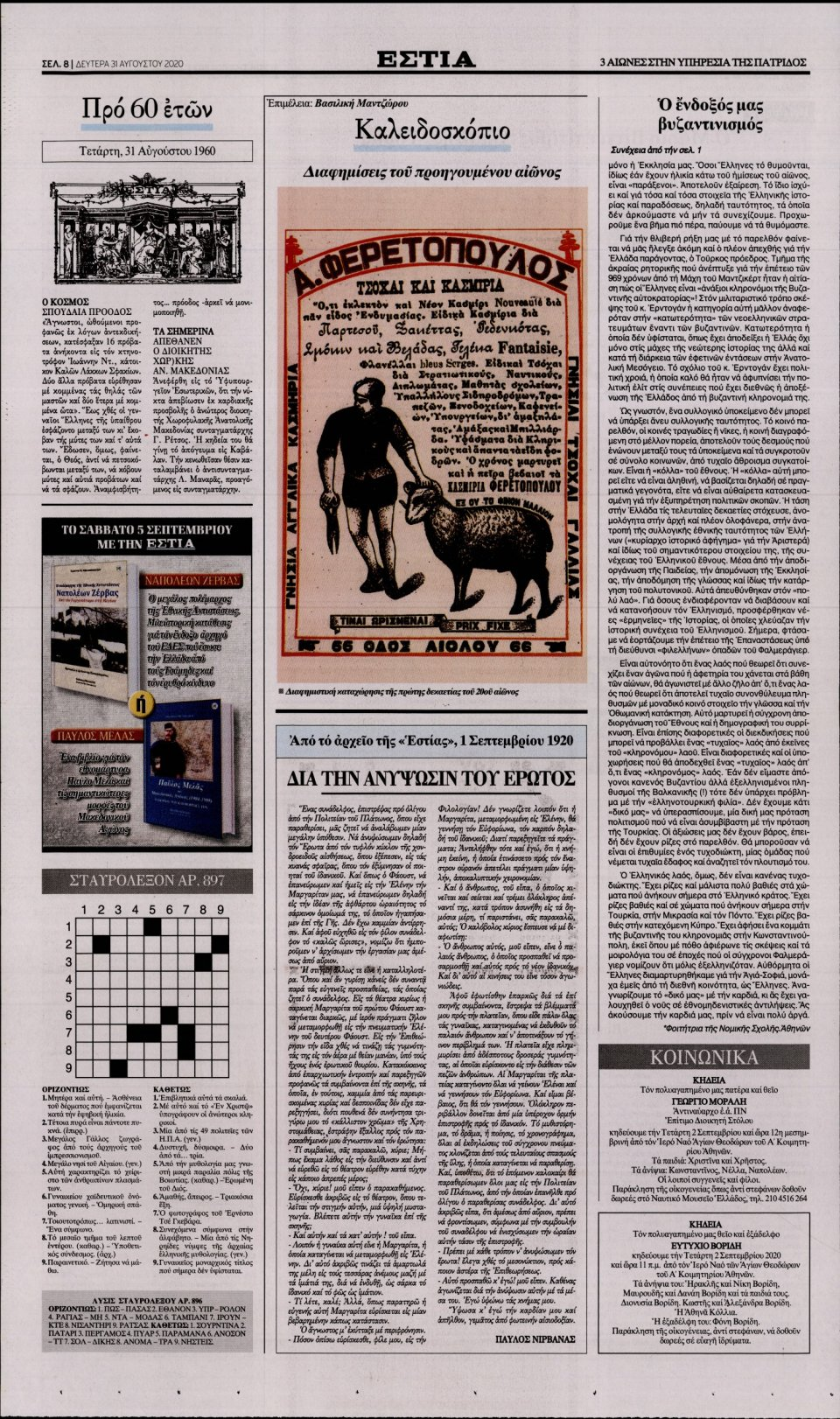 Οπισθόφυλλο Εφημερίδας - Εστία - 2020-08-31